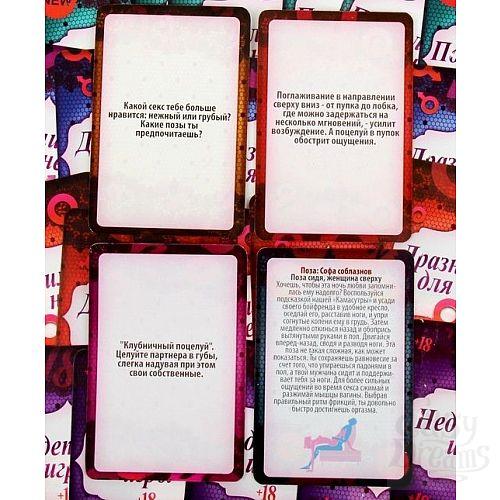 Фотография 4  Игра с карточками  Ахи вздохи