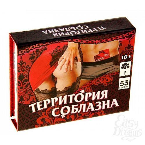 Фотография 1:  Игра  Территория соблазна  в подарочной коробке