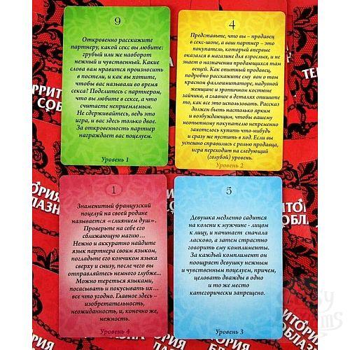 Фотография 3  Игра  Территория соблазна  в подарочной коробке