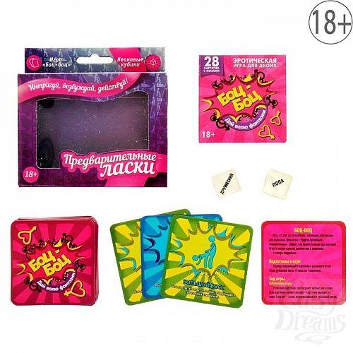 Фотография 4  Игра для взрослых  Предварительные ласки