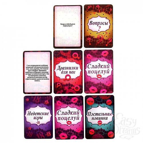 Фотография 3  Секс-игра с карточками и аксессуарами  Ахи вздохи