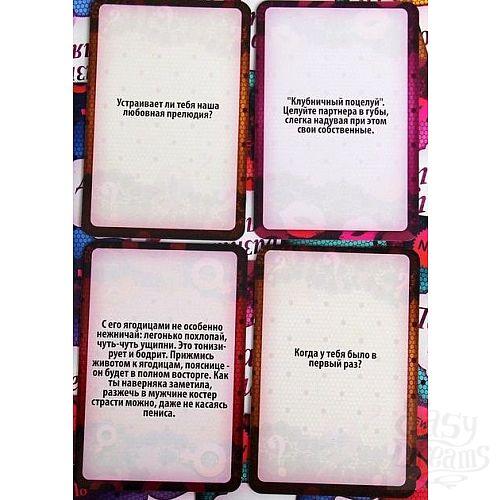 Фотография 4  Секс-игра с карточками и аксессуарами  Ахи вздохи