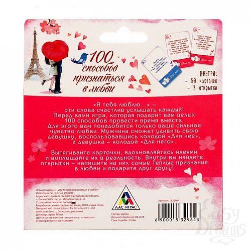 Фотография 2  Романтическая игра  100 способов признаться в любви