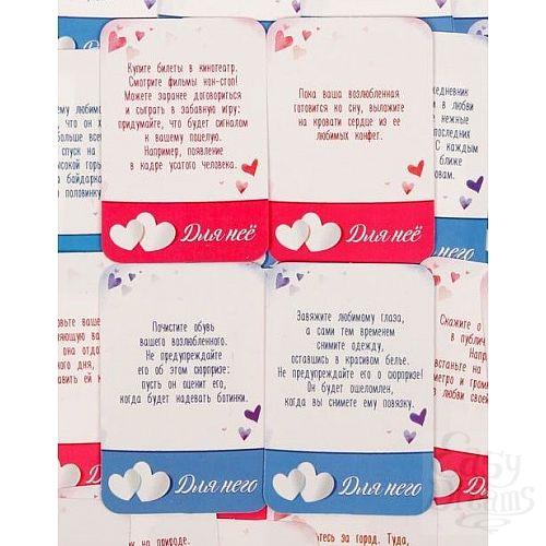 Фотография 3  Романтическая игра  100 способов признаться в любви