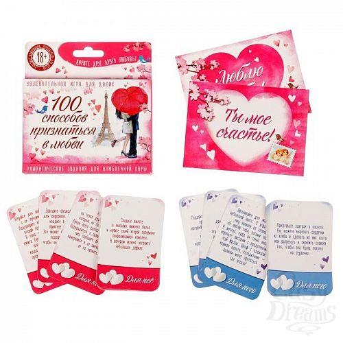 Фотография 4  Романтическая игра  100 способов признаться в любви