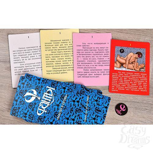 Фотография 4  Эротическая игра  Фанты - Масло в огонь  (серия  Рецепты страсти )
