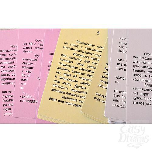 Фотография 8  Эротическая игра  Фанты - Масло в огонь  (серия  Рецепты страсти )