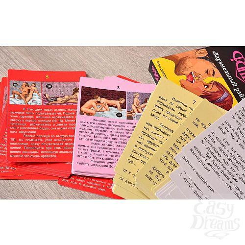 Фотография 7  Эротическая игра  Фанты - Карамельный рай