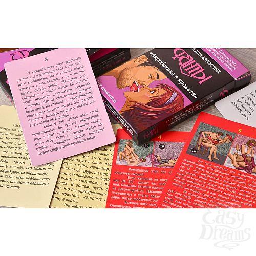 Фотография 7  Эротическая игра  Фанты - Акробатика в кровати