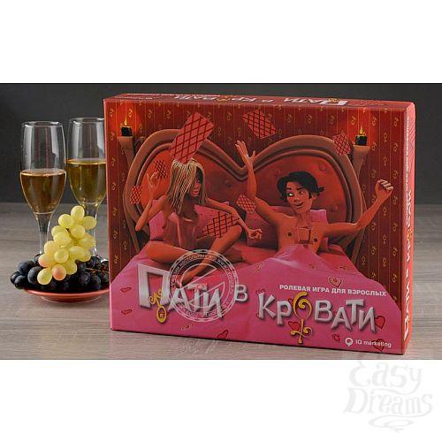 Фотография 1:  Настольная игра  Пати в кровати