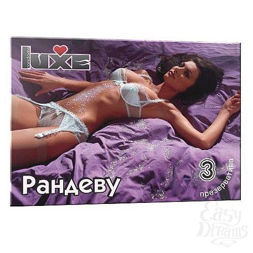 Фотография 1:  Презервативы Luxe  Рандеву  - 3 шт.